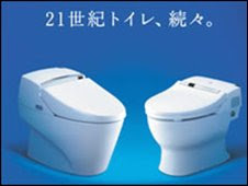 An advert for the Neorest toilet