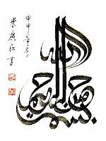 Basmallah by Chinese calligrapher Haji Noor Deen MiGuangjiangg