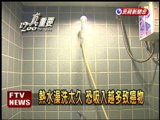 熱水澡致癌