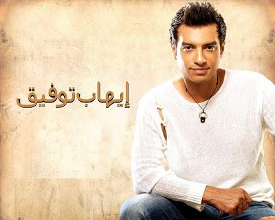 Ehab Tawfik - Ah Ya Nari - YouTube