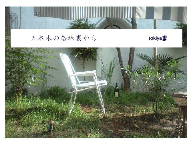 tokiya 五本木の路地裏から