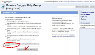 Blogger help group
