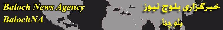 خبرگزاری بلوچ نیوز