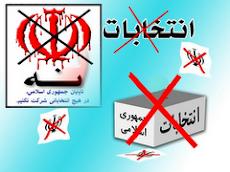 ملت مبارز بلوچ و اهل سنت ایران انتخابات رژیم آخوندی را تحریم مینماید