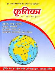 अंतरराष्टीय  शोध पत्रिका अंक - 1 वर्ष - 1