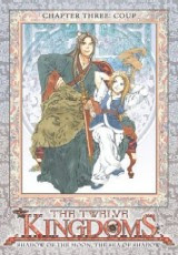 The Twelve Kingdoms DVD Vol 3