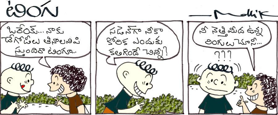 Sardar Cartoons Jokes Telugu Cartoon Joke