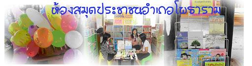 Photharam Library Public