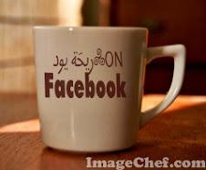 جروب ريحة يود على الفيس بوك
