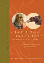 """""""ο Πλάτων και ο Πλατύπους μπαίνουν σ' ένα μπαρ""""_κυκλοφορεί από τις εκδόσεις """"Πλατύπους"""""""