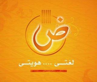 اليوم العالمي للغة العربية 39528
