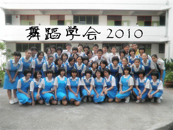 舞蹈学会 2010 ;D