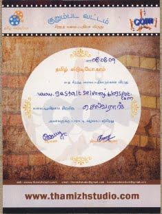 தமிழ் ஸ்டுடியோ.காம் வழங்கிய சிறந்த வலைப்பதிவிற்கான விருது