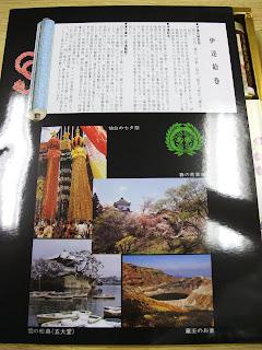 仙台の歴史、自然、風土を伝える写真