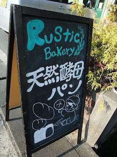 """明日香の天然酵母のパン屋さん""""Rustic Bakery""""で飛鳥米コルネ!"""