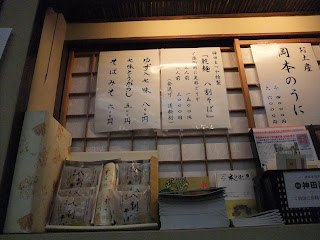 神田まつやの店内