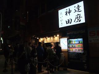 神田達磨本店で羽つきたい焼きホクホク!(東京・御茶ノ水)
