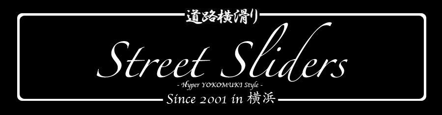 Street Sliders