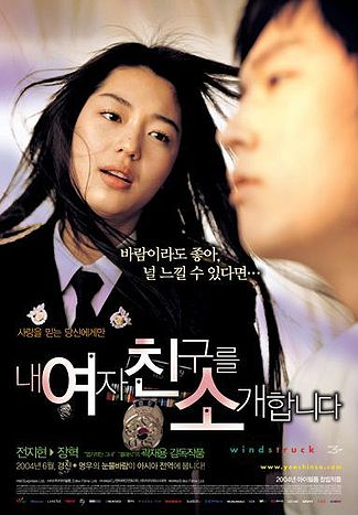 Korean Funny Movie - Windstruck