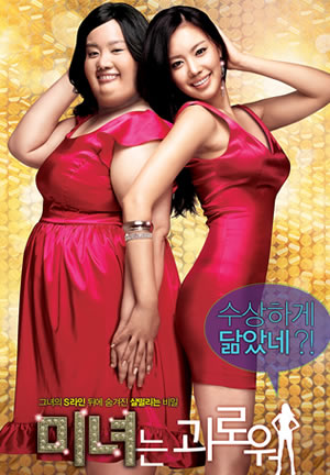 Korean Funny Movie - 200 Pounds Beauty