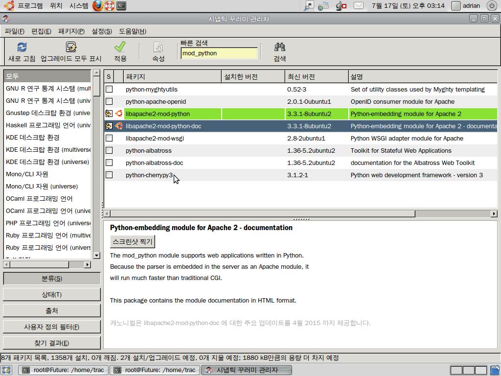 ubuntu trac  package