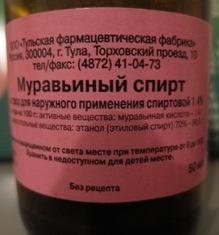 Борный спирт беременным в уши 35