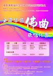 2010年7月全国华语佛曲歌唱·比赛