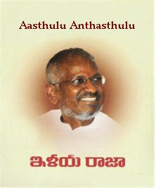 Aasthulu Anthasthulu Songs Free Download