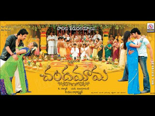 Chandamama Mp3 songs Free Download