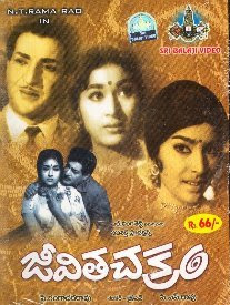 Jeevita Chakram Songs Free Download