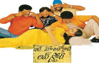 Idhi Ma Ashokgadi Lovestory Songs