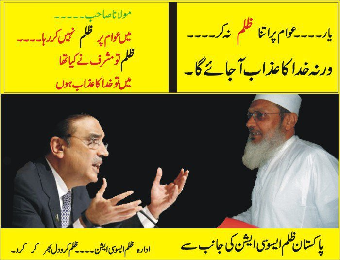 zardari281429 - Matric fail