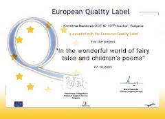 Европейски знак за качество - 2010