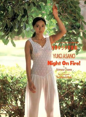 白の長いスカート姿で木の枝に手を添えて立つ浅野ゆう子