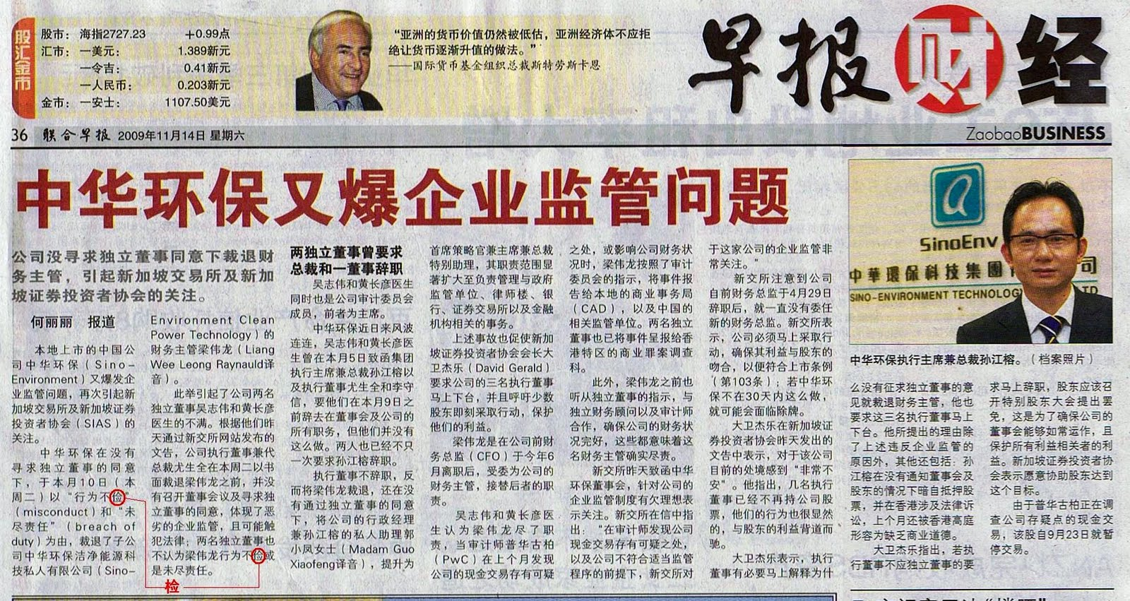 Singapore Newspaper Clippings: 联合早报- 手民之误