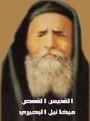 كـتب لآباء الـديـر وكتب عـن قديسي وعـلمـاء دير السيدة العذراء المحرق