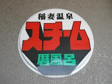 『稲妻温泉 スチーム暦風呂』