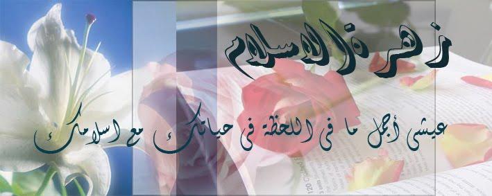 زهرة الإسلام