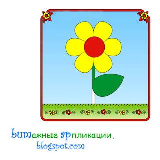 аппликация для детей цветок