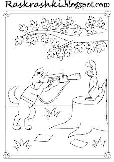 Раскрашка Шарик с фото ружьем на охоте