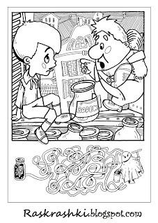 Раскраска для детей Малыш и Карлсон