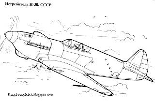 раскраска советского самолета И-30