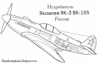 Расраска советский истребитель ЯК 3