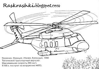 разукрашка для детей, вертолет