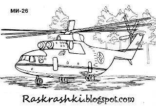 Раскраска для детей вертолета МИ-26
