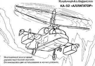 Расраска боевого вертолета Ка-52 Алигатор