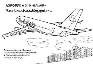 самолет раскраска для детей