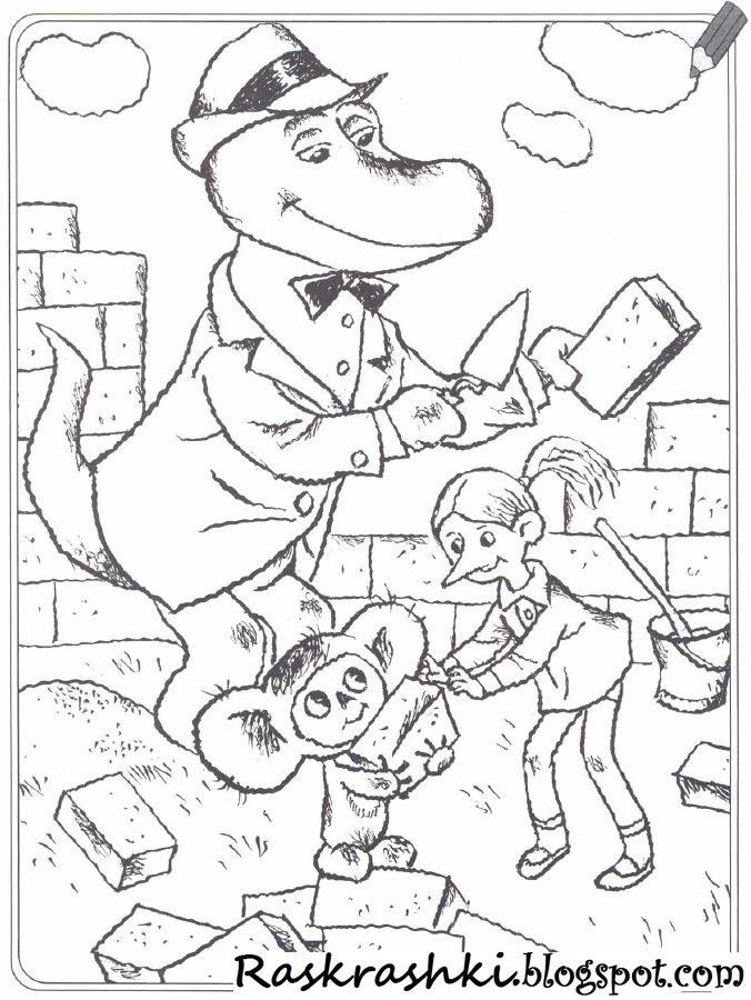Разукрашка для детей чебурашка