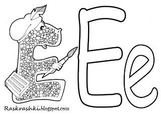 Раскрашки учим буквы, ЕГ