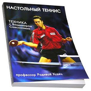 книга по настольному теннису Техника с Владимиром Самсоновым